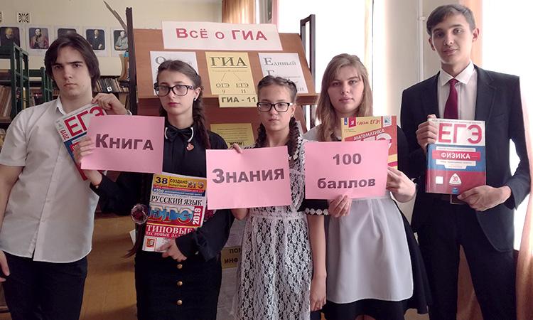 100ballov_ege-2019-1